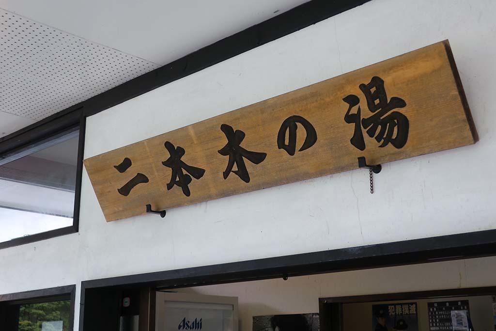 G1001_kiso_321