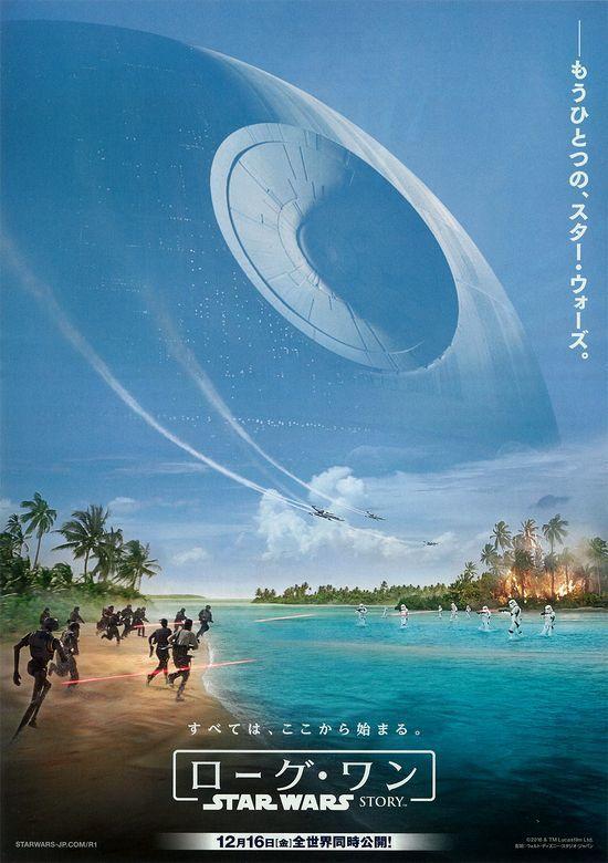 STAR WARS/ローグワン